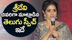 Sridevi Last Telugu Speech | Sridevi funeral video | #Sridevi | Sridevi News