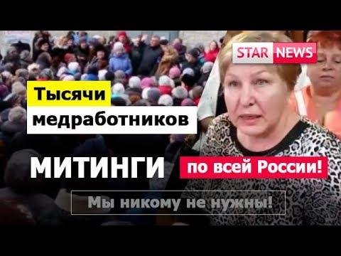 Смотреть ВРАЧИ  БУНТУЮТ по всей России! Мы устали  больше молчать! Новости Россия 2019 онлайн