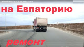 Дорога в Евпаторию Крым, ремонт дороги на курорт