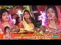 जोड़े कलसुपवा बांस के बँहगिया || Anjali Bhardwaj Chhath Geet || New Chhath Pooja Song