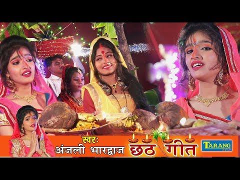 जोड़े कलसुपवा बांस के बँहगिया    Anjali Bhardwaj Chhath Geet 2018 _  New Chhath Pooja Song