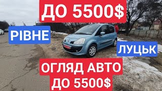 АВТОРЫНОК ЛУЦК Ровно - Луцк 2021/// Автомобили до 5500$. Автомобили до 5500$ АВТОБАЗАР РІВНЕ-ЛУЦЬК.