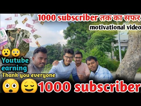 How To Get 1st 1000 Subscribers On YouTube| Success Story