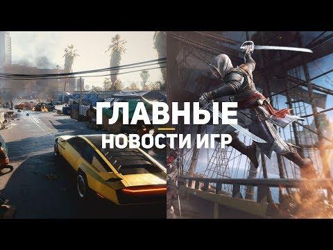 Главные новости игр | 03.12.2019 | Cyberpunk 2077, Assassin's Creed, Earthbreakers - Ruslar.Biz