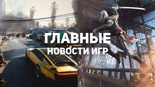 Главные новости игр | 03.12.2019 | Cyberpunk 2077, Assassin's Creed, Earthbreakers