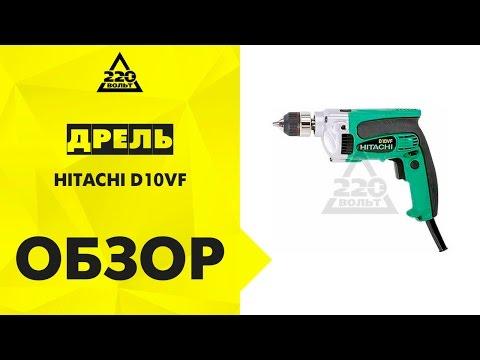 Дрель HITACHI D10VF