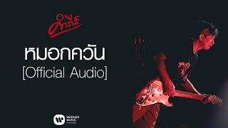 พงษ์สิทธิ์ คำภีร์ - หมอกควัน【Official Audio】