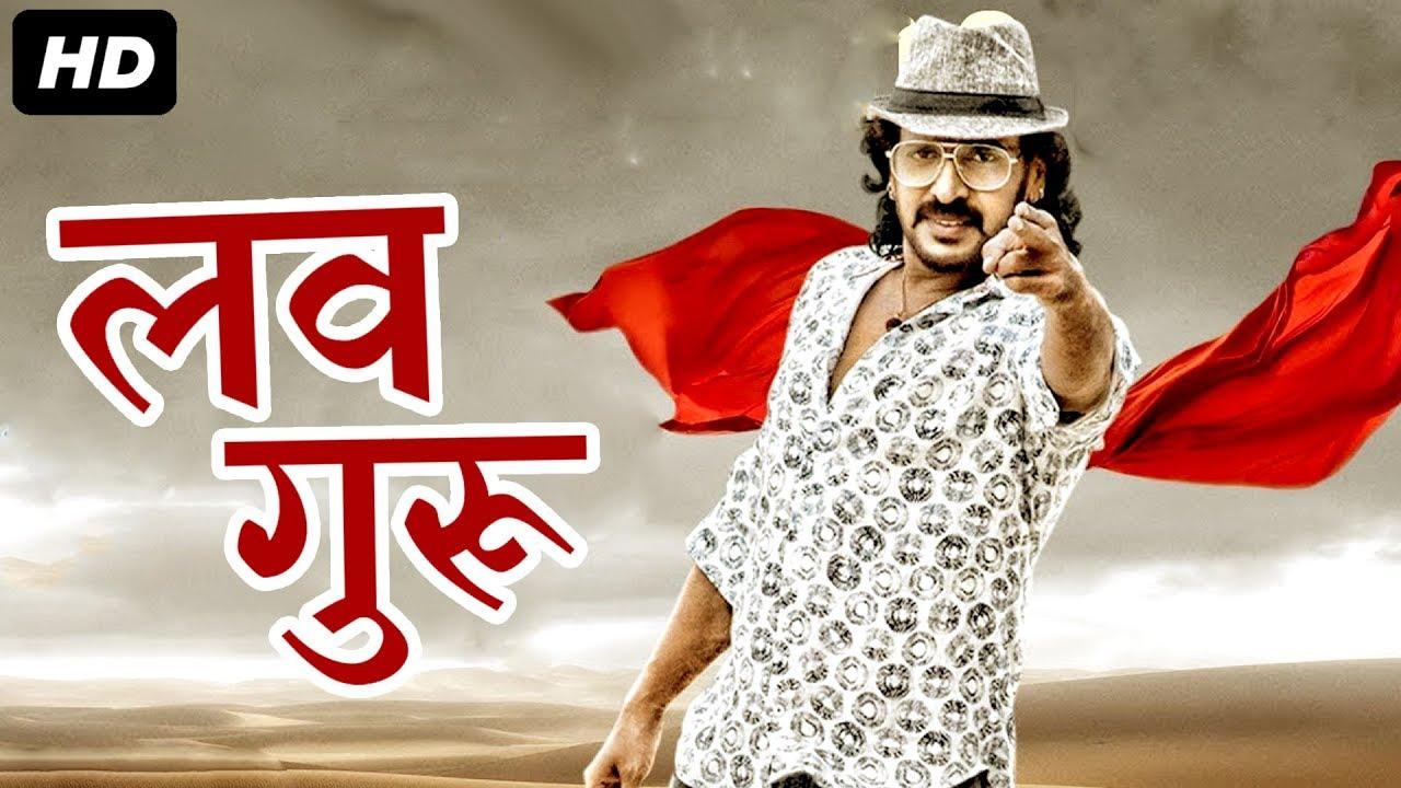 Download guru movie free hindi love the in 22+ Best