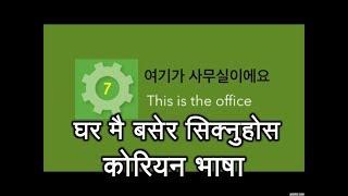 Learn Korean language In Nepali!!EPS TOPIK lesson-7,नेपालीमा सिक्नुहोस्!