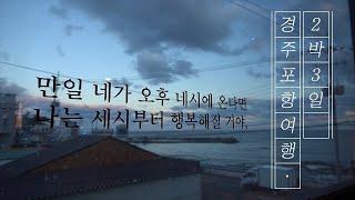 Trip)경주포항여행Vlog/불국사/석굴암/구룡포과매기…