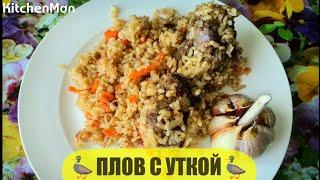 Видео рецепт блюда: плов с уткой 🦆