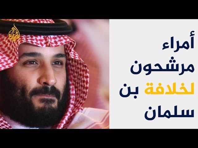 من يخلف محمد بن سلمان Youtube