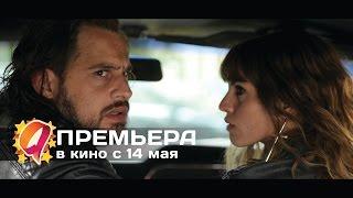Факап, или Хуже не бывает (2015) HD трейлер | премьера 14 мая