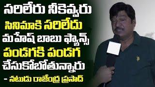 Actor Rajendra Prasad About Sarileru Neekevvaru Movie Details