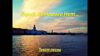 Игорь Корнелюк Город которого нет Текст песни Gorod Kotorogo Net Lyrics