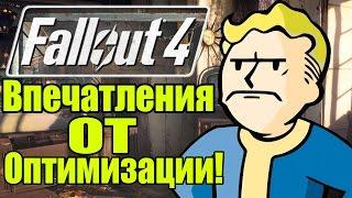 Fallout 4 - Мнение об оптимизации УЖАС Оптимизация в Fallout 4
