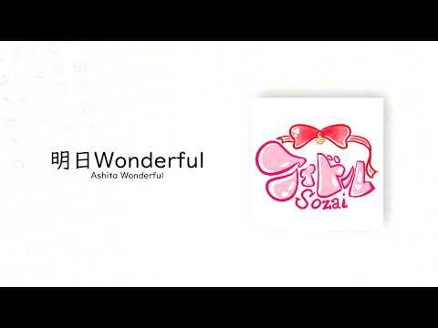 【Off-vocal】アイドル素材 (Aidoru Sozai) | 明日Wonderful (Ashita Wonderful)