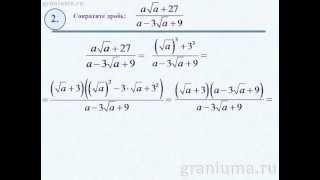 Подготовка к итоговой КР по алгебре  8 класс. Задание 2