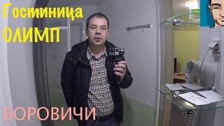 ГОСТИНИЦА ОЛИМП. БОРОВИЧИ
