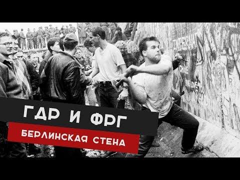 ГДР ФРГ и Берлинская стена. История раздела Германии на ГДР и ФРГ