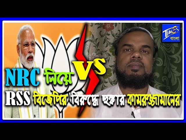 রক্ত দিয়ে ব্রিটিশদের তাড়িয়েছি। প্রয়োজনে এবার RSS BJP কে তাড়াবো।NRC নিয়ে হুঁশিয়ারি কামরুজ্জামানের