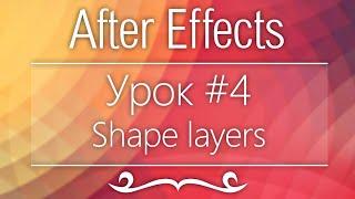 Adobe After Effects, Урок #4 - Shape layers(что это и с чем это едят)