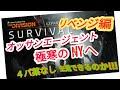 「ディビジョン」♯60  広島同盟ディビ部 4パPVEサバイバル リベンジしてやるぞー!!!