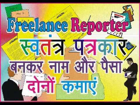 Freelance Reporter : Business Mantra