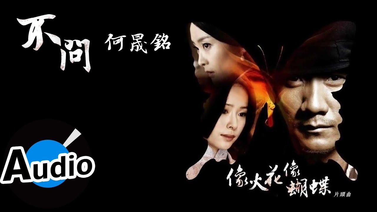 何晟銘 - 不問 (官方歌詞版) - 電視劇《像火花像蝴蝶》片頭曲 - YouTube