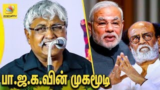 Subavee Speech against BJP's Black Money Recovery | Rajinikanth
