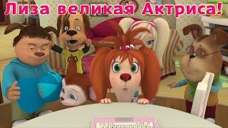 Барбоскины - Лиза великая Актриса! (мультфильм)