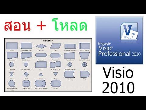 วิธีดาวน์โหลดโปรแกรม Visio 2010