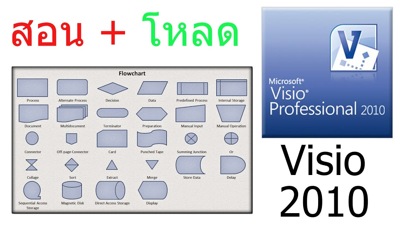 download ms visio free 2010