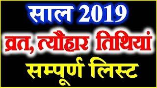 व्रत त्यौहार संपूर्ण तिथियां 2019 | All Festivals Holidays List 2019