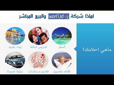 World Global Network – Business presentation (arabic / عربی)