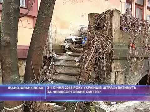 З 1 січня Українці змушені сортувати сміття, або платити штраф