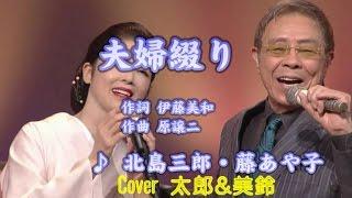 2016.05.18発売 北島三郎さんと藤あや子さんのデュエットの新曲です。作...