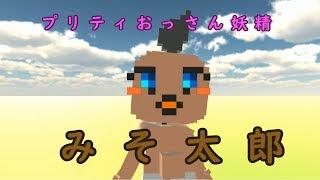 みそ太郎の動画「【バーチャル妖精】みそ太郎バーチャルの世界に降り立つ【01】」のサムネイル画像
