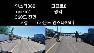 인스타360 one x2 & 고프로8 비교영상