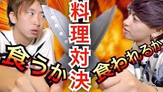 【食戟】きまぐれクックかねこと魚を使ったガチ料理対決した結果… thumbnail