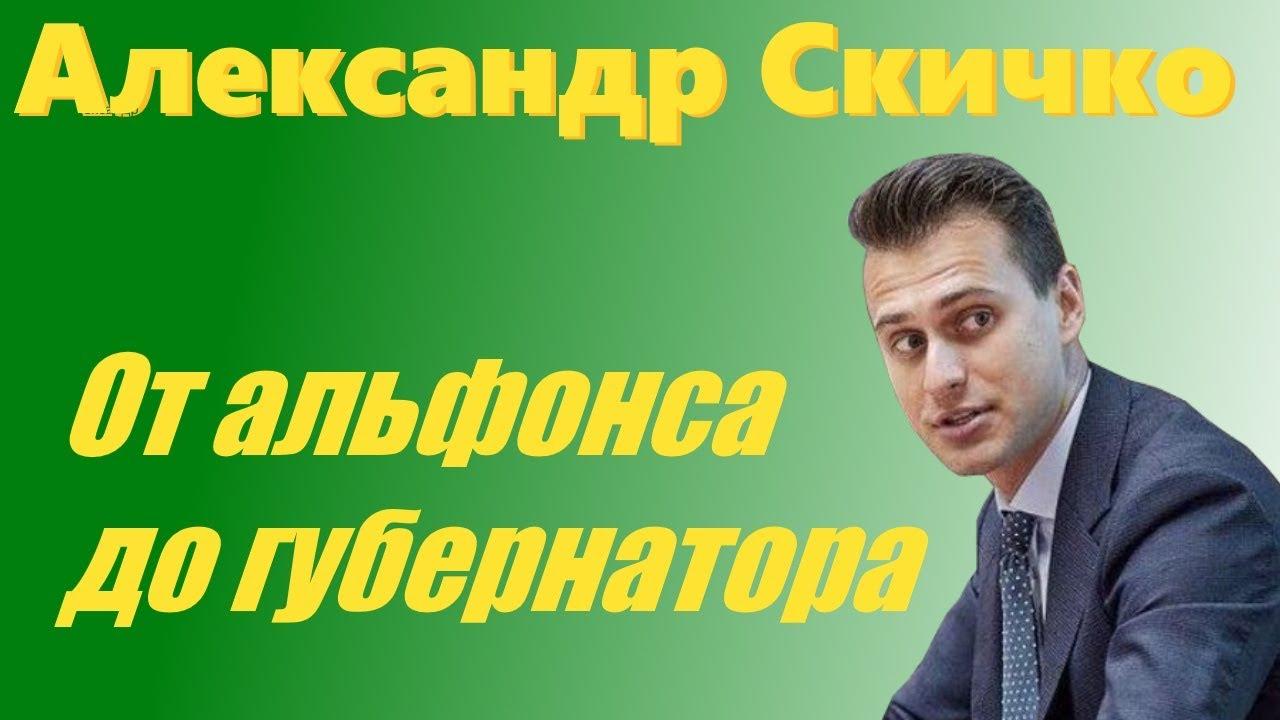 Александр Скичко. От альфонса до губернатора Черкасской области