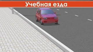 Требования к учебной езде / Учебная езда на автомобиле