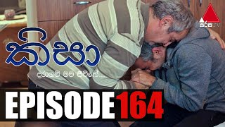 Kisa (කිසා) | Episode 164 | 08th April 2021 | Sirasa TV Thumbnail