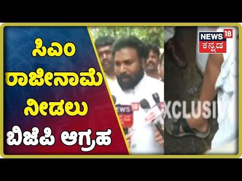 CM HDK Must Resign Immediately; Yeddyurappa, Sriramulu After Meeting Governor