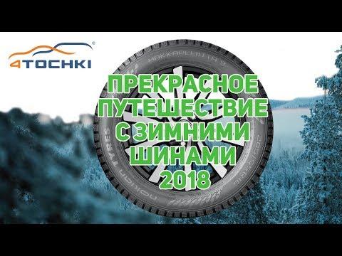 Рекламный видеоролик Nokian Tyres - прекрасное путешествие с зимними шинами 2018
