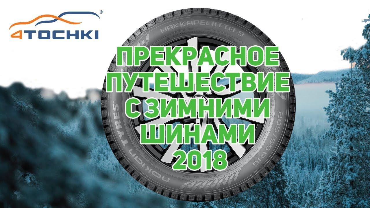 Рекламный видеоролик Nokian Tyres - прекрасное путешествие с зимними шинами 2018  на 4 точки.