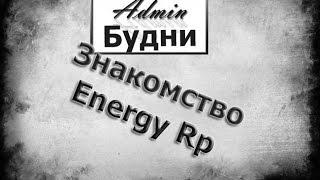 Video Будни админа GTA SAMP Energy Role Play # 1 - Знакомство. download MP3, 3GP, MP4, WEBM, AVI, FLV September 2018