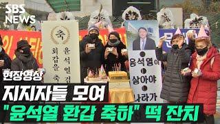 """지지자들 모여 """"윤석열 환갑축하""""..…"""