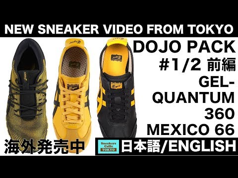 海外発売中 アシックス道場パック #1前編 ASICS TIGER WELCOME TO THE DOJO PACK GEL-QUANTUM 360 MEXICO 66 [日本語/ENGLISH]