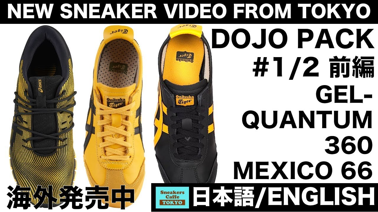 buy popular f765f bd6e9 海外発売中 アシックス道場パック #1前編 ASICS TIGER WELCOME TO THE DOJO PACK GEL-QUANTUM 360  MEXICO 66 [日本語/ENGLISH]